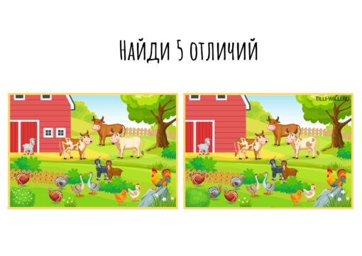 Найди отличия картинки для детей